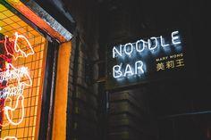 Mary Wong Fork studio Rostov-on-Don 8 #sign #restaurant #mary #wong #neon