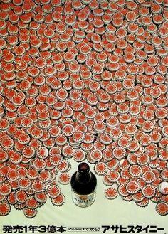 Posters by Kazumasa Nagai ~ Pink Tentacle #beer #kazumasa #asahi #design #graphic #advertising #1960s #poster #nagai #japan