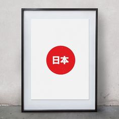 Japan print of original screen print by thegoodpress on Etsy #print #japan #art