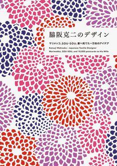 Japanese Book Cover:Â Katsuji Wakisaka. PIE Books. 2012 #cover #print #japanese #book