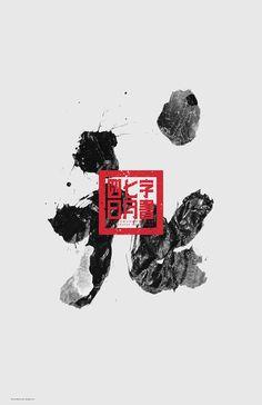 #illustration #japanese #calligraphy