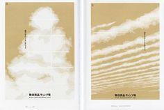 poster2.jpg 800 × 537 pixels #sky #coud #nature #poster #muji