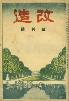first.jpg (450×660) #sanehiko #1919 #la #kaiz #rekonstruo #japan #magazine #yamamoto