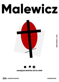 024 • Kazimir Malevich | A Poster a Day Mark Posvak © 2018