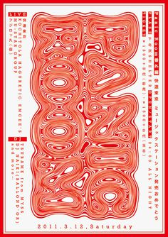 Japanese Poster: Panic Room. Yasuda Takahiro. 2011 #design