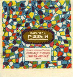 KAPAMENb #illustration #russian #design