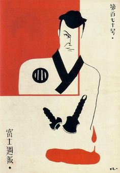 Modernist Japanese magazine cover