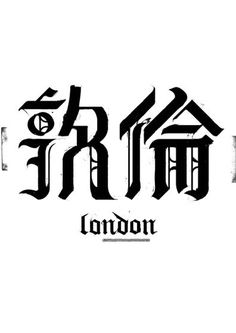 london #showusyourtype #london #gothic #chinese #type #typography