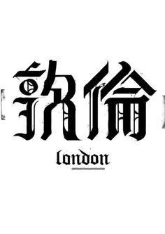 london #showusyourtype #london #gothic #chinese #type #typography
