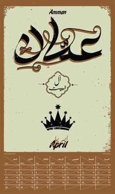 Arab Fall Calendar 2013 on Behance #calligraphy #islamic #cal #africa #calendar #design #arabic #revelation #royal #poster #revolution #typography