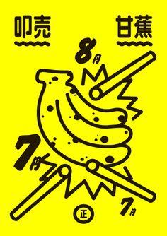 Tadashi Ueda #illustration