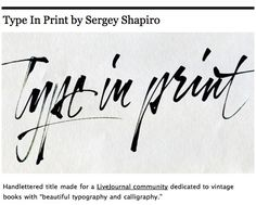 Type in Print by Sergey Shapiro #lettering #ink #typography