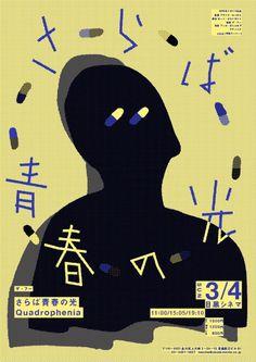Japanese Poster: Quadrophenia. Ryu Okubo. 2012 #design