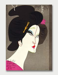 Japanese Illustration, 1960s. / Aqua-Velvet #design #graphic #illustration #poster #japan