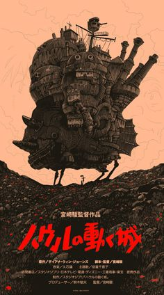 Howl's Moving Castle, Hayao Miyazaki, Olly Moss #movie #poster #film