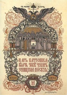 All sizes | RUSSIAN GRAPHIC DESIGNS & EPHEMERA 0009 | Flickr - Photo Sharing! #ornate #design #russian #crest #seal #eagle #ephemera