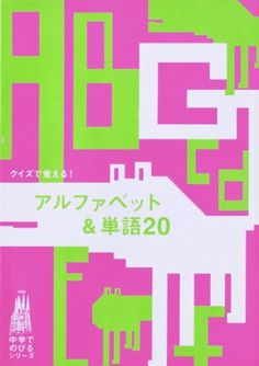 Gurafiku: Japanese Graphic Design #typography #book cover