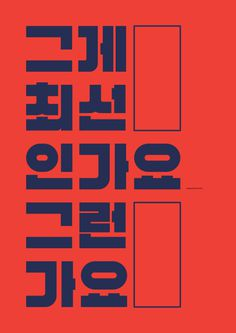 Bohuy Kim | PICDIT #poster #design #graphic #art