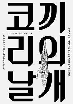 코끼리의 날개: 사회적 미술십오년을 기초로 한... - shin, dokho