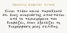 Omoshiroi typeface (font) designed by Thoma Kikis. Teknike.com - #omoshiroi #interesting #おもしろい #omoshiroi #typeface #font #kikis #thomakikis #handwriting #greek #latin #cyrillic #kana #hiragana #katakana #japanese #teknike
