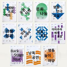 studio fnt #layout #korea #typography