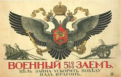 All sizes | RUSSIAN GRAPHIC DESIGNS & EPHEMERA 0036 | Flickr - Photo Sharing! #ornate #design #russian #crest #seal #eagle #ephemera