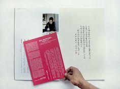 SomethingMoon #exhibition #chinese #design #book