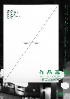Japanese Poster: JAGDA Hokkaido. Daisuke Sasaki. 2009 #simple #japanese #gurafiku #clean