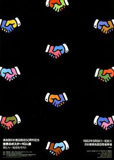 Shigeo Fukuda — Ten World Artists (1982) #poster