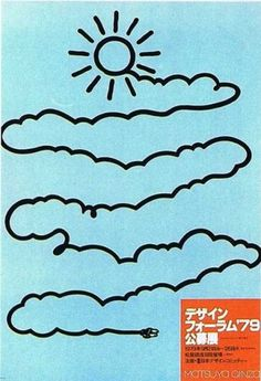 A drop filled with memories - but does it float #sun #cloud #advertising #simple #poster