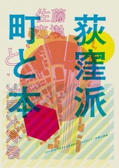 onom #japanese #poster