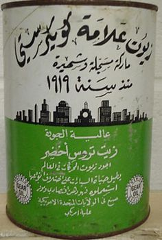 Vintage Arabic oil can