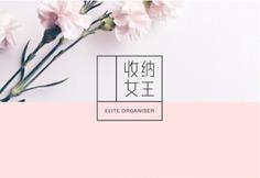 ELITE ORGANISER - Melo & Yan | Design Studio