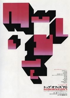 Gurafiku: Japanese Graphic Design #design