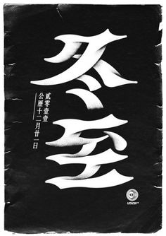 Chinese 24 terms on the Behance Network #chinese #poster #typography