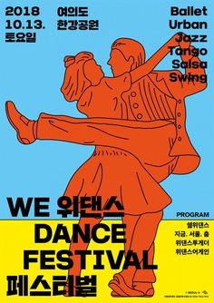 WE DANCE FESTIVAL