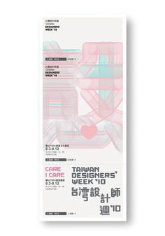 Taiwan Designers' Week visual identity | Art and design inspiration from around the world - CreativeRoots #festival #print #design #identity #ticket