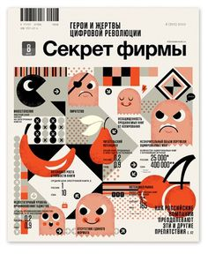 Secret Firmy Magazine Cover - blog - tad carpenter #cover #illustration #magazine