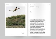 Sgustok Studio: Sgustok Magazine Issue 003 | Sgustok Design