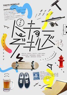 Tokyo Deskillz by Yuta Kawaguchi