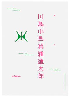 """""""Kawashima Kotori Minoura Kentaro Exhibition"""" POSTER #graphic"""