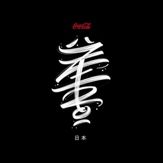 Coca-Cola Zero. Modern calligraphy animation. 🇯🇵