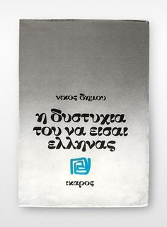 Designers United #greek #jacket #book #cover #metallic #foil