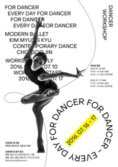 Dance Workshop FOR DANCER-EVERY DAY FOR DANCER