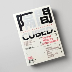 Cubed: A Secret History of the Workplace on Behance