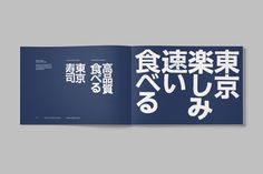 #typography #type #japanese #layout #grid