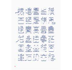 Tang Shipeng portfolio | China #design #chinese #china #shipeng #tang #type #typogrpahy