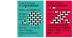 Craft & Industry — Julia #julia #poster