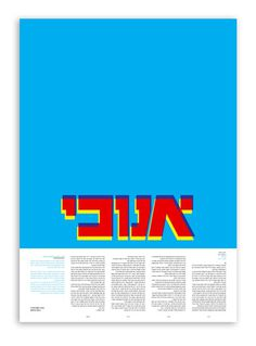 Sci Fi Books Posters #logotype #yonatan #lettering #ziv #color #fiction #book #sci #logo #hebrew #fis #poster #type #science
