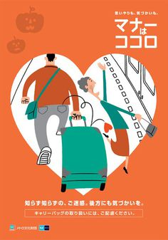 this isn\'t happiness™ (Meanwhile, in Japan  Tokyo Subway Posters), Peteski